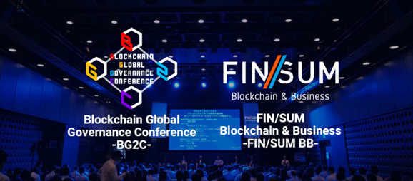 Blockchain Global Governance Conference  - ブロックチェーンの健全な発展と新しいビジネス創造のために